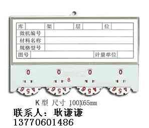 其他非机动车配件磁性材料卡
