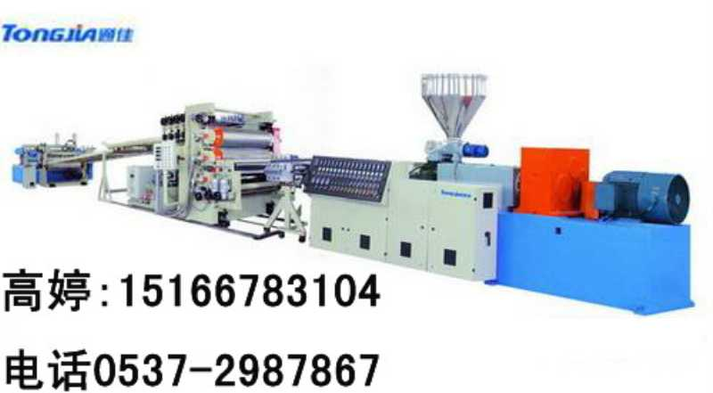 PVC三层共挤木塑建筑模板生产线