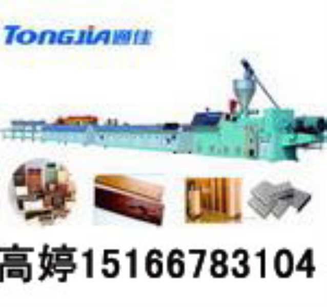木塑型材生产设备