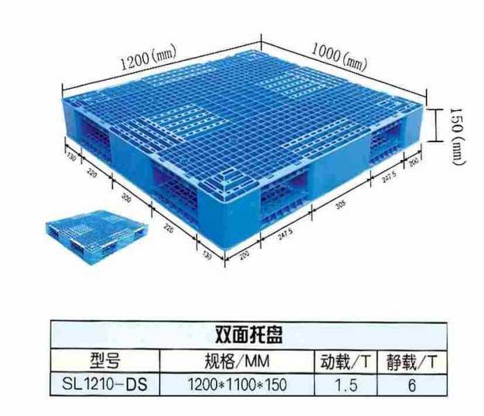 1311川字网格塑料托盘