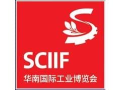 2020华南(深圳)国际工业博览会SCIIF