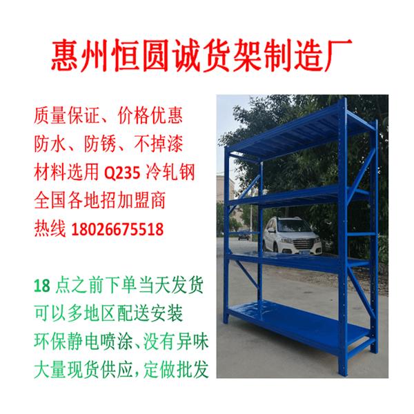 惠州恒圆诚货架设备有限公司
