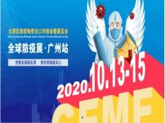 2020大湾区防疫物资出口对接会暨展览会