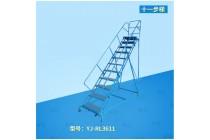 供应移动货梯|超市库房登高梯价格_组装式登高车梯可拆卸