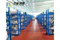 青岛货架厂品牌 专业物流货架认准青岛引金公司