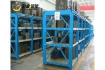 模具式货架价格,选购重力型模具抽屉式货架就到青岛引金公司
