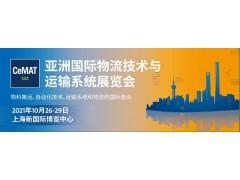 2021第22届亚洲国际物流技术与运输系统展览会