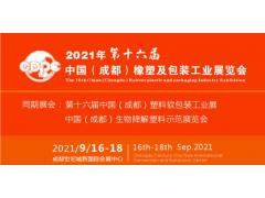 2021年第16届中国成都橡塑及包装工业展览会