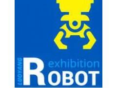 洛阳国际机器人暨智能装备展览会