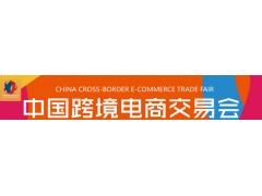 2021中国跨境电商交易会/2021广州跨交会