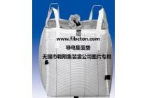 无锡市翱翔集装袋公司供应集装袋、吨袋、软托盘袋、内拉筋集装袋