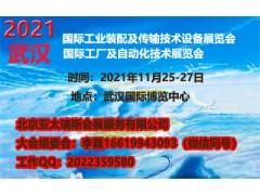 2021武汉国际工业装配及传输技术设备展览会