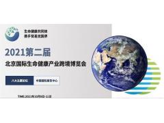 2022北京国际生命健康产业跨境博览会