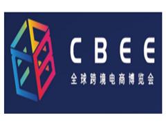 2022第二届中国厦门全球电商跨境博览会
