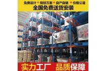 货架厂家   供应驶入式货架 制药行业仓库货架 贯通式货架