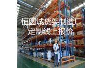 定做重型货架惠州厂家仓库货架定做多地区配送安装